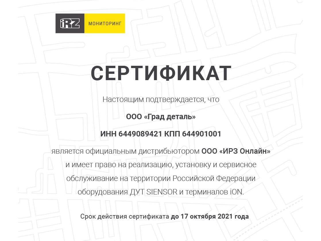 Сертификат Партнера iRZ мониторинг
